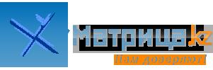 Матрица.kz